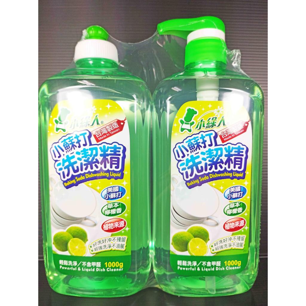 2入小綠人洗潔精.洗碗精-正勤含稅