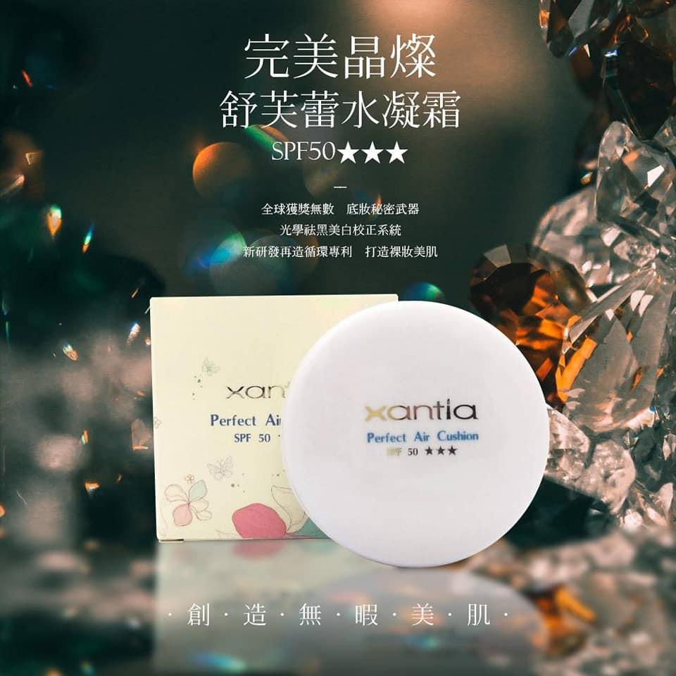 🍀《甯媽咪現貨》專櫃Xantia完美晶燦舒芙蕾水凝氣墊粉餅