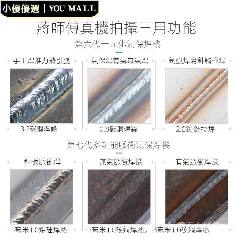 【小優優選】ANDELI無氣二保焊機 TIG變頻式電焊機 WS250雙用 氬弧焊機IGBT焊道清洗