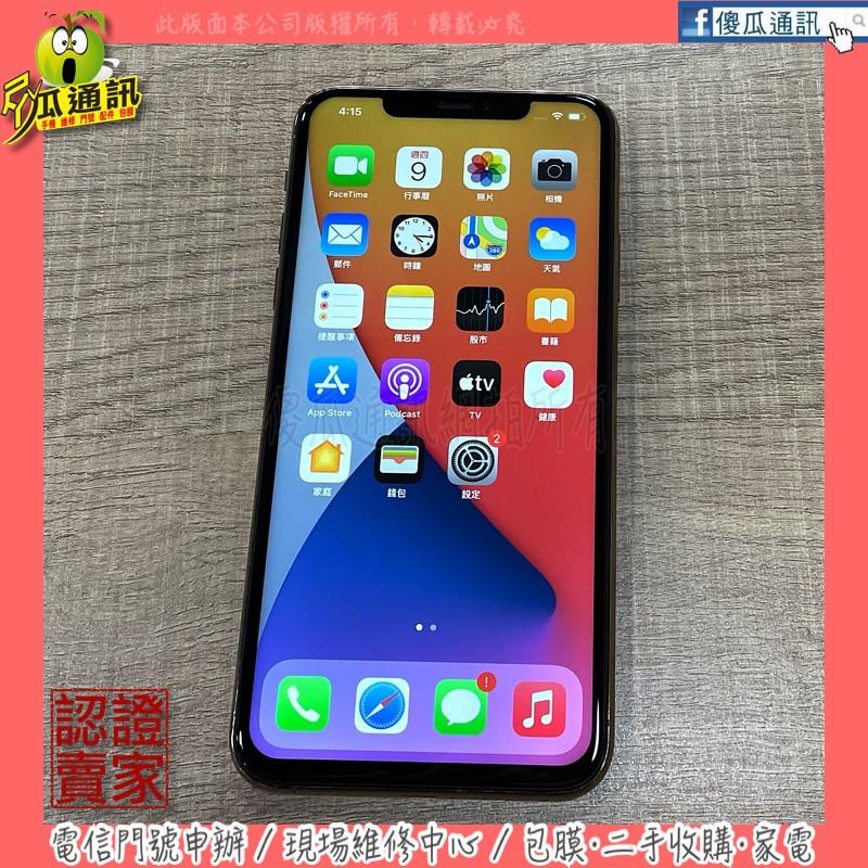 【傻瓜通訊】嚴選二手機 Apple iPhone 11 Pro Max |6.5吋|64GB|防水防塵|金色|#3442