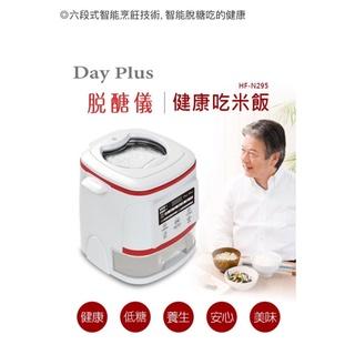 (代購免運費)DayPlus減醣料理脫醣儀 臺南市