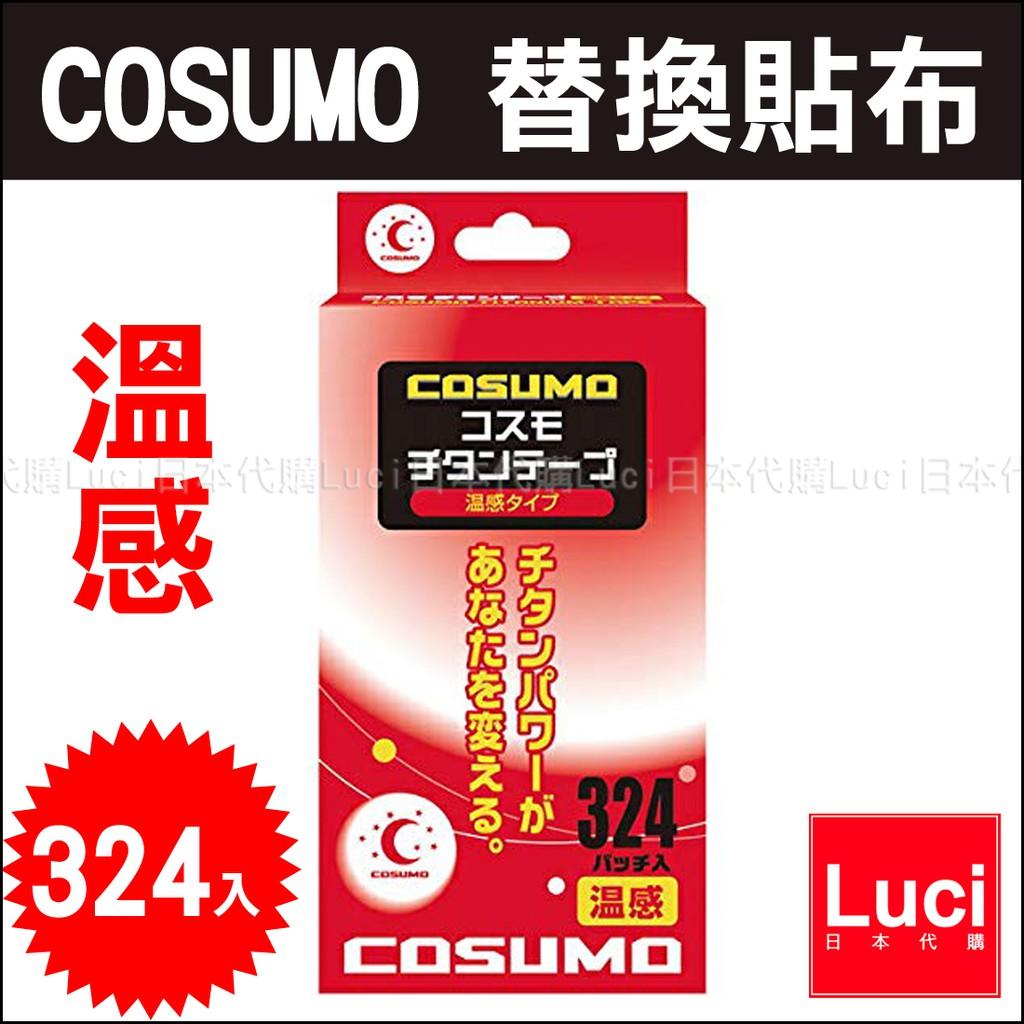 溫感 痛痛貼 324入 COSUMO 替換貼布 超值 日本製 日進 痛痛貼 磁力貼 磁石貼 LUCI日本代購