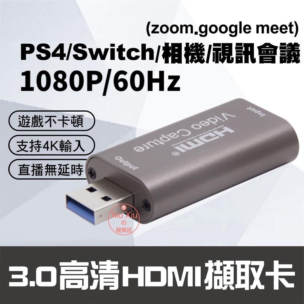 HDMI 擷取卡3.0影像擷取盒60HZ 迷你影像擷取卡 Switch PS4 采集卡 HDMI轉USB UVC
