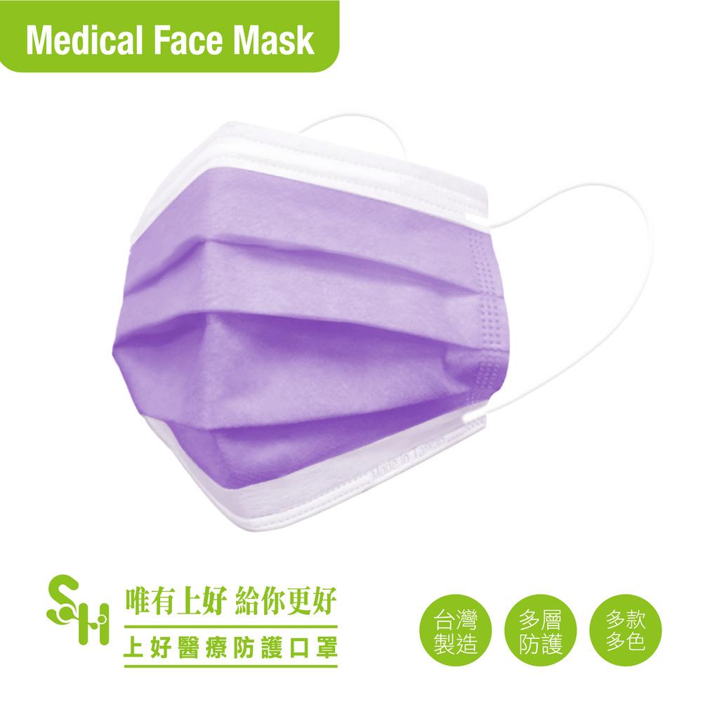 【上好生醫】成人|經典紫|50入裝 醫療防護口罩