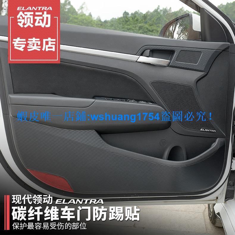 現代 Elantra Sport 車門防踢墊 16-20款 Elantra Sport 內飾改裝車門保護防臟墊