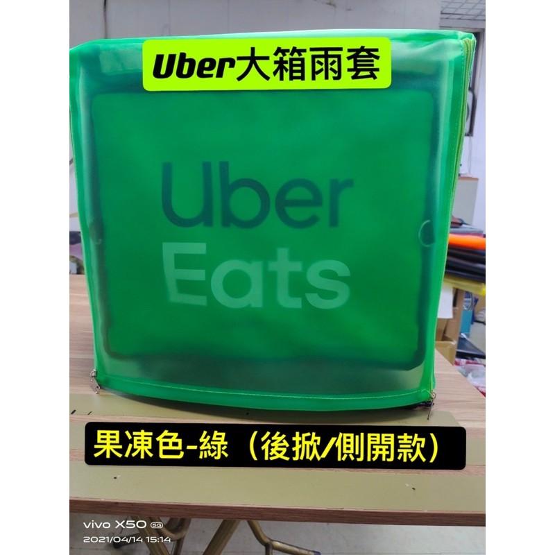 Uber Eats果凍色雨套,外送箱雨套~新一代「後掀/側開雨套」!!果凍色更酷炫👍免費打洞