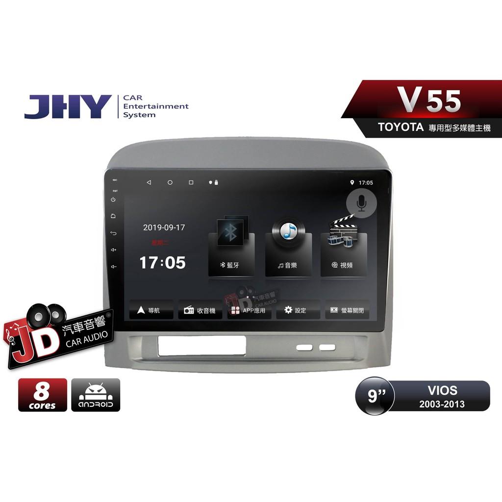 【JD汽車音響】JHY V55 V33 JHY TOYOTA VIOS 03-13 9吋專車專用安卓主機 IPS觸控