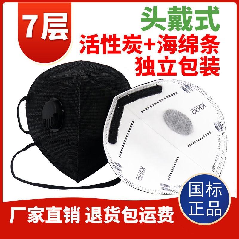 口罩 現貨 速發 四層含熔噴布 七層 五層口罩 KN95 N95 口罩 立體口罩 韓國口罩10只/包 批發零售