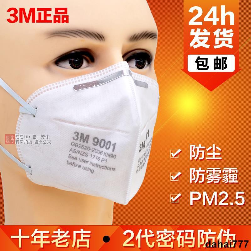 工作防護用品3M 9002防塵口罩9001耳掛式9501+霧霾工業粉塵男女頭帶9502+透氣