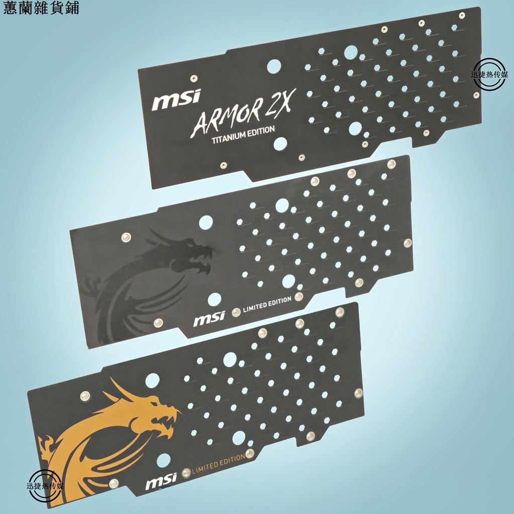 【滿減免運】msi微星GTX970黃金版紅龍100ME紀念版ARMOR白虎版顯卡背板/蕙蘭雜貨鋪