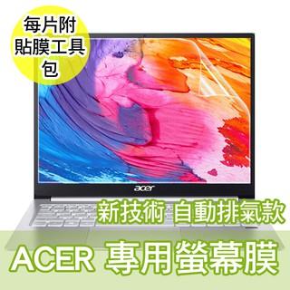 送貼膜工具包 宏碁 ACER V3-331 V3-371 V3-372 13.3吋 螢幕保護貼 新北市