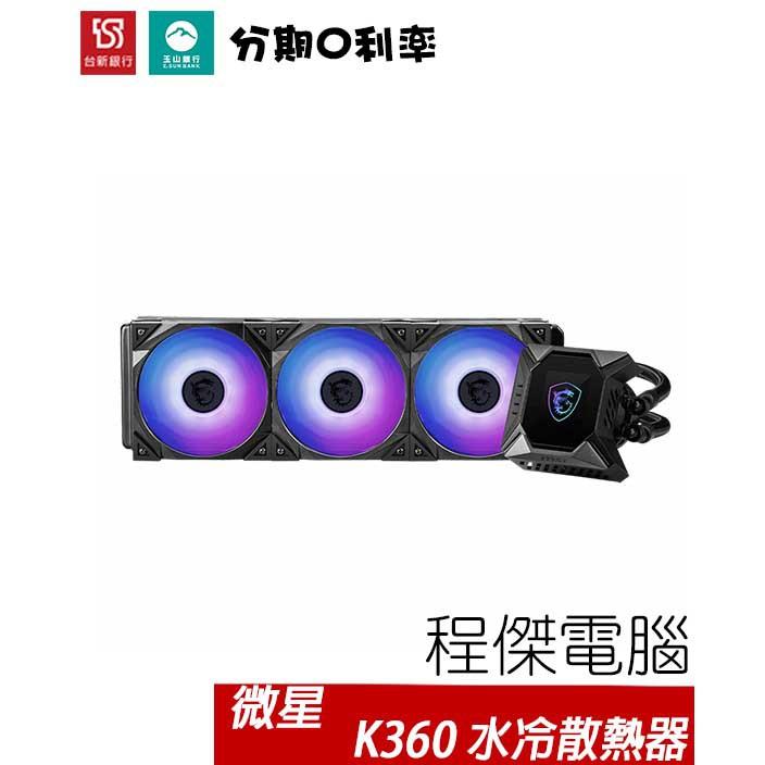 MSI微星 MPG Core Liquid K360 2.4吋液晶 5年保 台灣公司貨 水冷散熱器 『高雄程傑電腦』