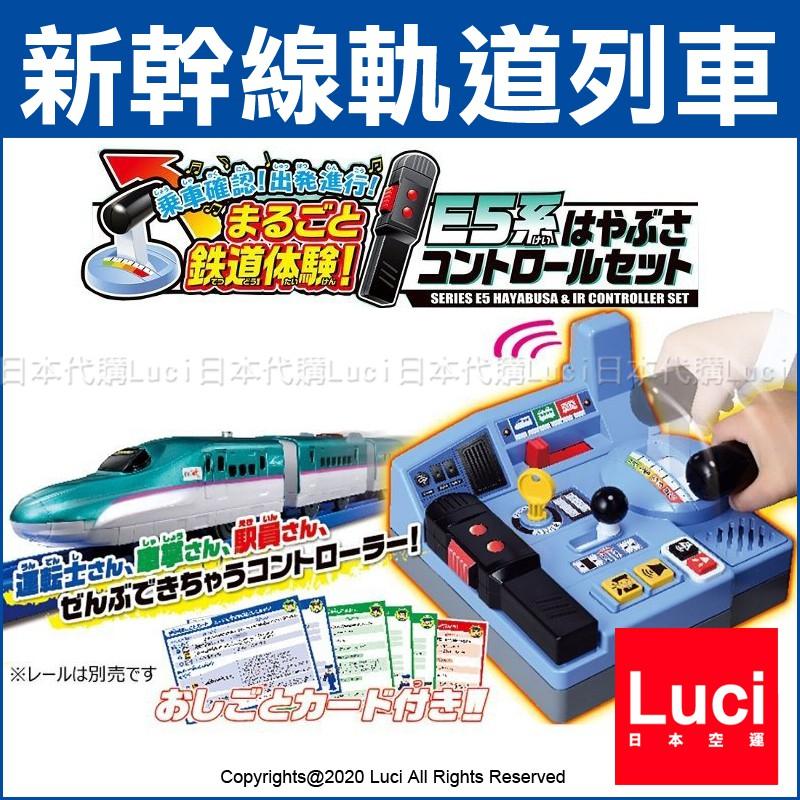 TAKARA TOMY E5 遙控火車 新幹線 軌道列車 PLARAIL 鐵道王國 日版 LUCI日本代購