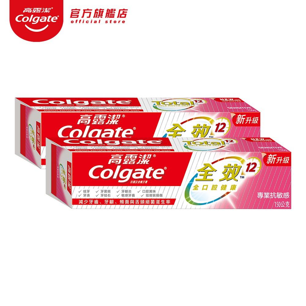 【高露潔】全效 - 專業抗敏感牙膏150g2入(雙鋅+精胺酸/口腔保健/8大功效)