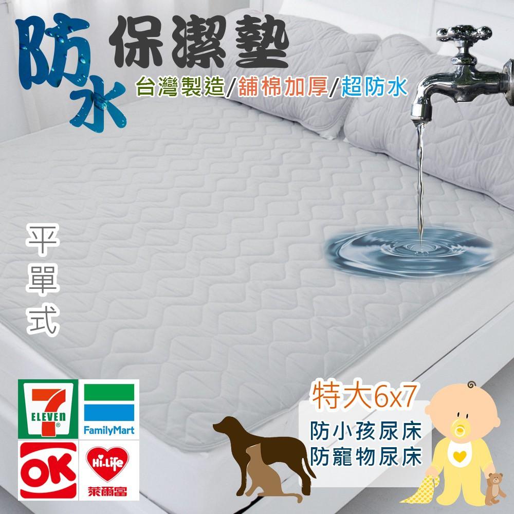 雙人特大 平單式 100%超防水竹炭雙層舖綿QQ平單式保潔墊-雙人特大6x7尺