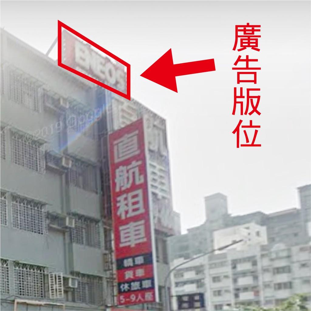 黃金廣告牆出租 x 左營高鐵 x 廣告效益大 x 稀有廣告版面釋出