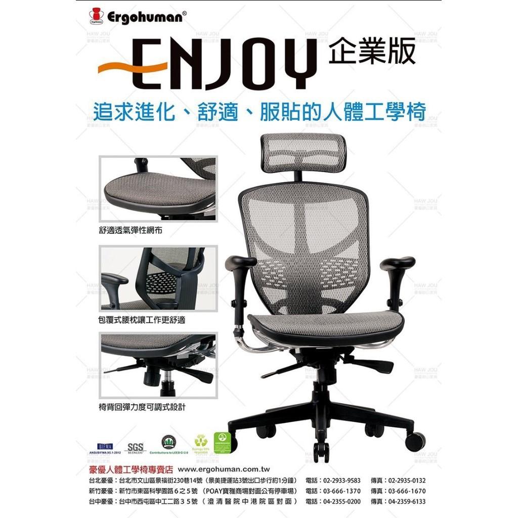 (台中豪優) ENJOY 121 企業版(台製網腰片版)黑腳 + 網式腳凳 組合 特價7300 腳凳缺貨後補寄
