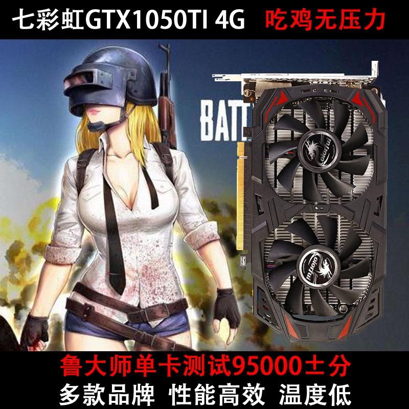 XIA七彩虹GTX1050TI2G 4G顯卡吃雞lol網吧二手拆機電腦技嘉影馳華碩