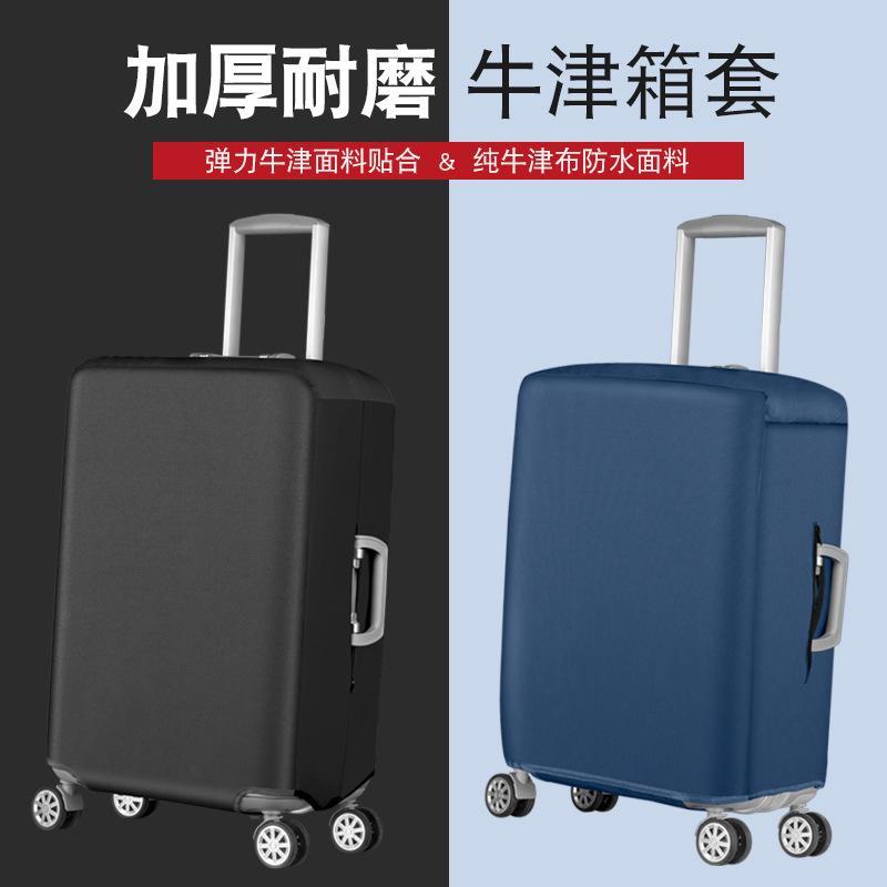 加厚 彈力 行李箱包保護套 牛津布 防水 行李套 行李箱套 防塵罩 拉桿箱 旅行箱 彈力保護套 素面 純色 29吋28吋