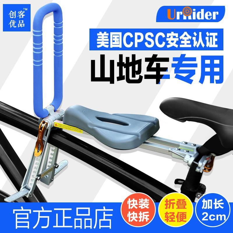UrRider山地車兒童座椅前置電動單車公路自行車快拆寶寶安全座椅12.3