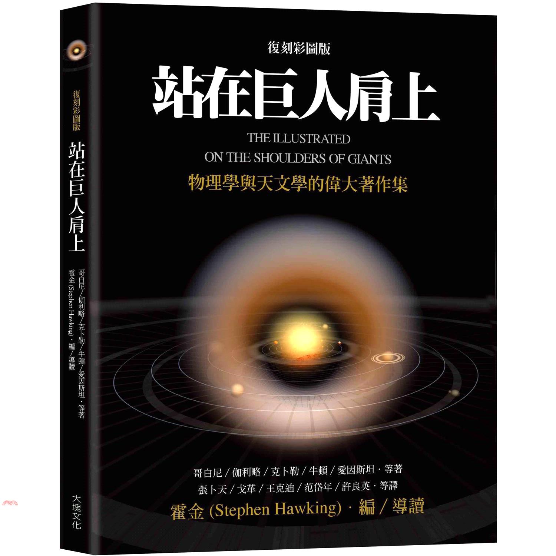 《大塊文化》站在巨人肩上:物理學與天文學的偉大著作集(復刻彩圖版)[79折]