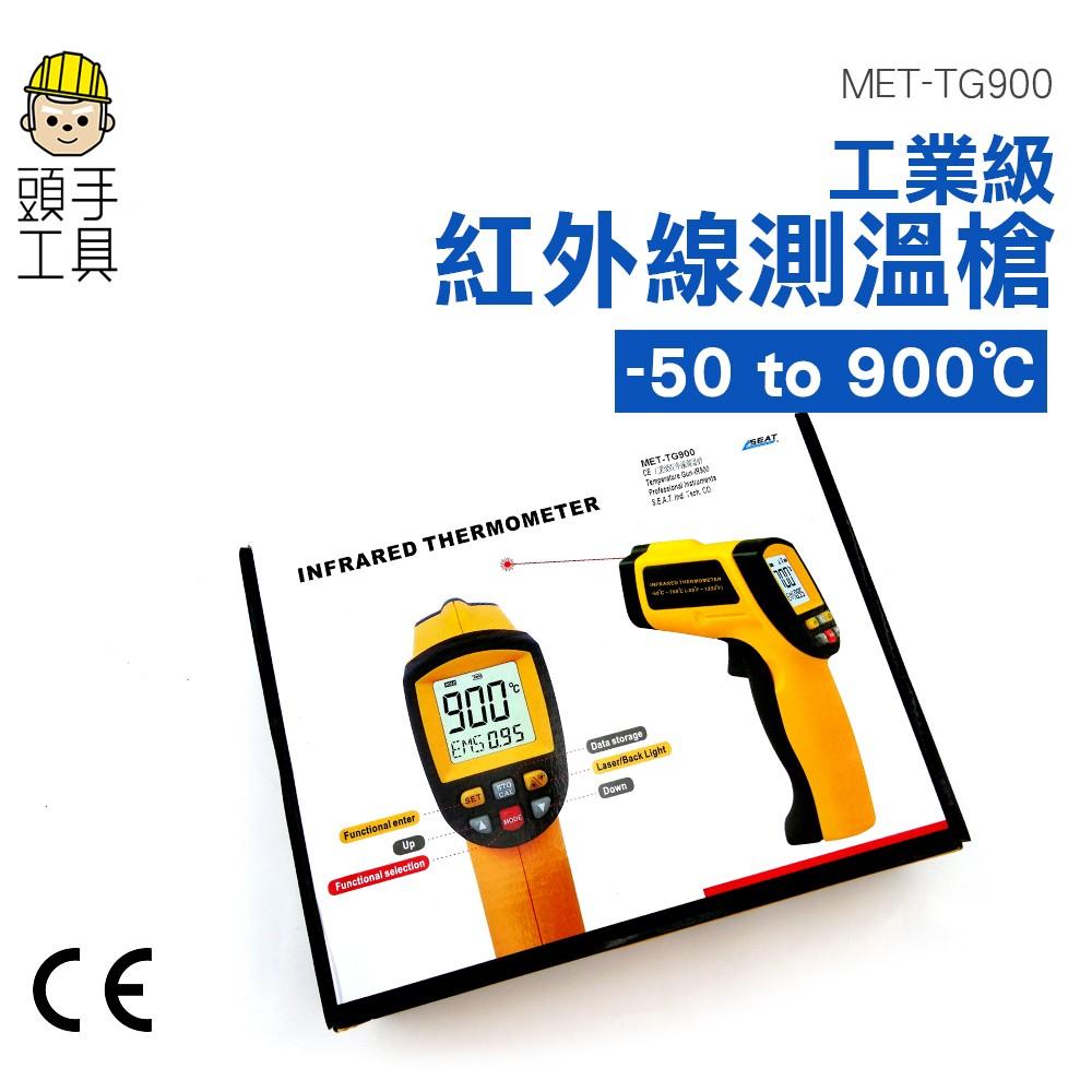 頭手工具 測溫TG900~-50度 手持式槍型紅外線溫度計TG900 -50~+900度/溫度槍/紅外線溫度槍