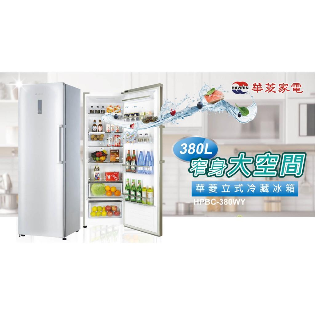 華菱直立式冷藏電冰箱HPBC-380WY立式冷藏/冷凍櫃 LED觸碰式溫控