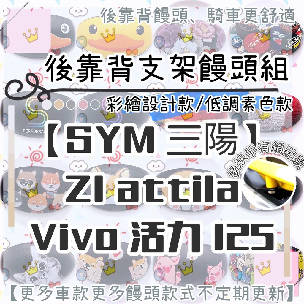 【後扶手鎖點款】SYM VIVO Z1 attila 125 阿帝拉 新活力125 後靠背 後扶手 後支架 後靠背支架