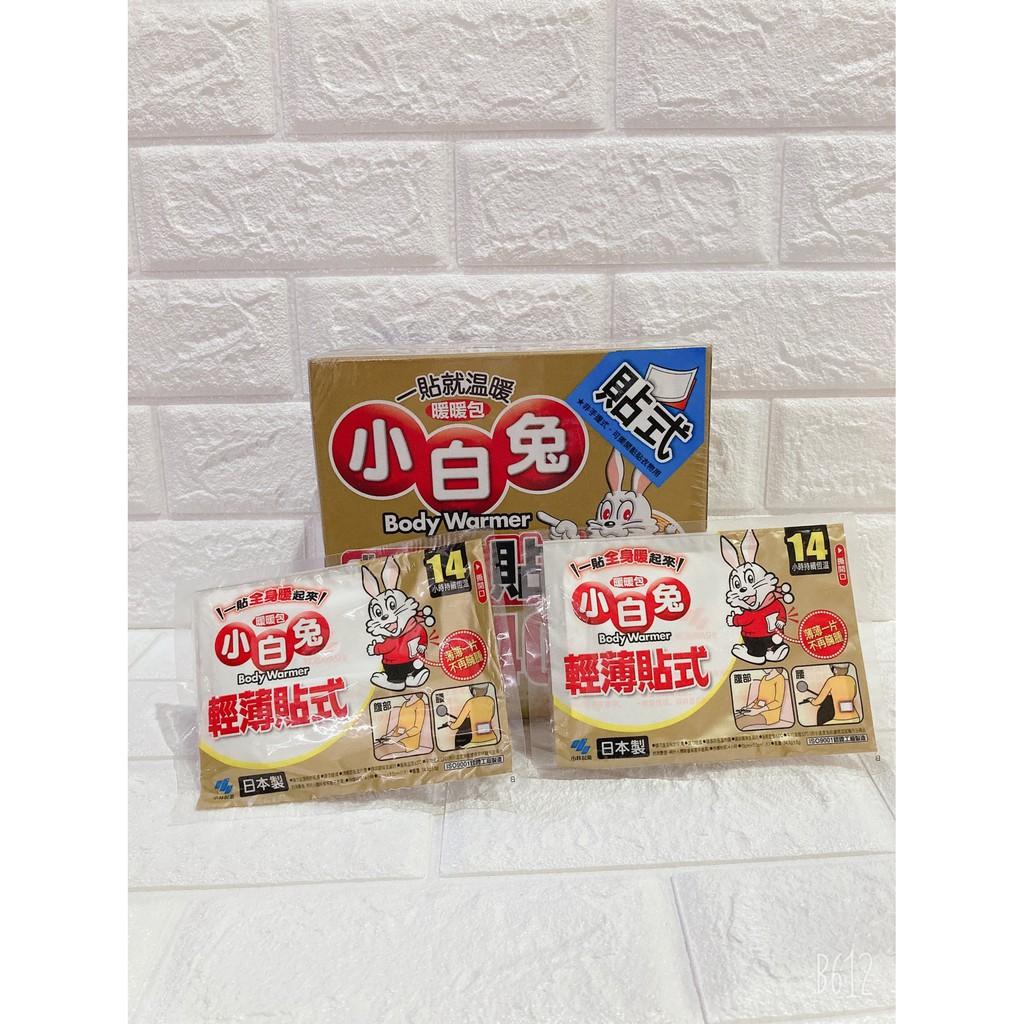 [現貨](賣完為止) Kobayashi 小白兔 動物暖暖包 暖暖包-貼式【SC9902】