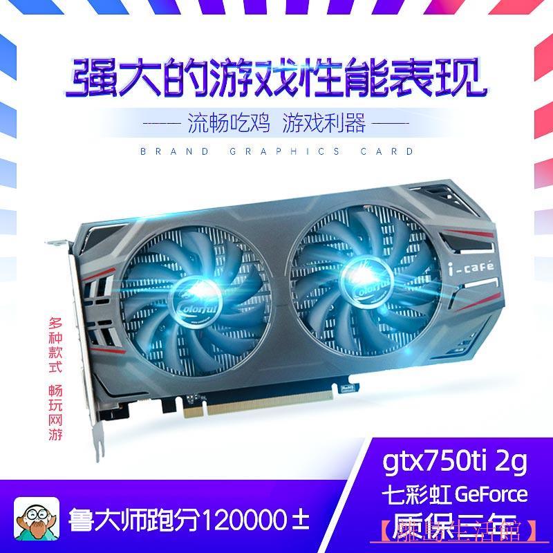 【離島生活館】七彩虹影馳華碩GTX960 750TI 1050TI 4G拆機吃雞臺式電腦二手顯卡