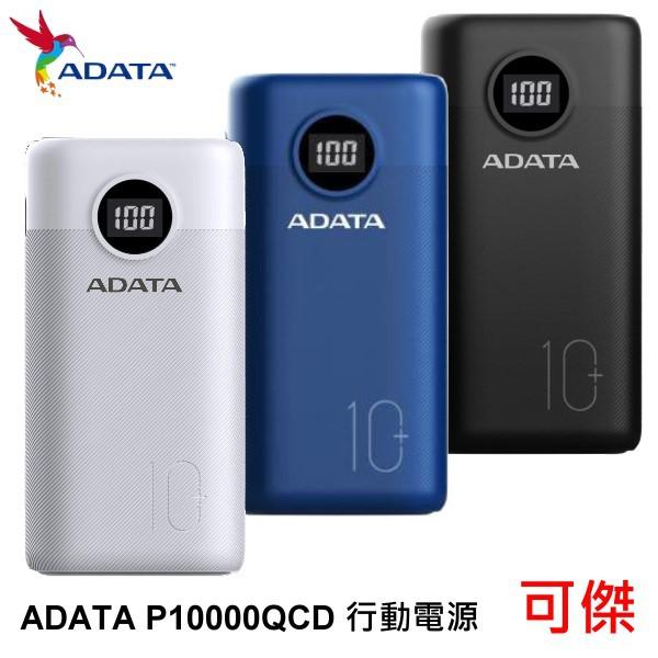 威剛 ADATA P10000QCD 行動電源 10000mAh PD 快充行動電源 3色可選 公司貨