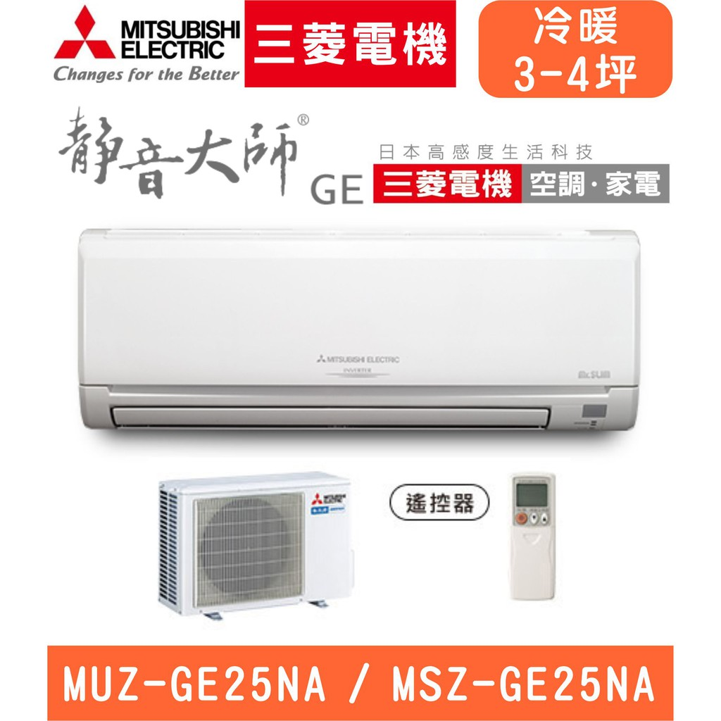 🈸補助🈶💲含基本安裝【三菱電機】MUZ-GE25NA/MSZ-GE25NA 變頻冷暖 冷暖分離式冷氣