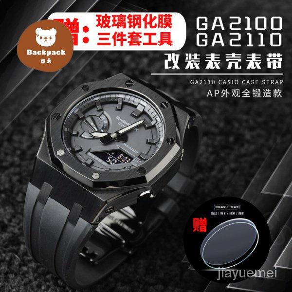 適配卡西歐GA-2100 2110錶帶錶殼AP農家橡樹三代黑武士改裝配件