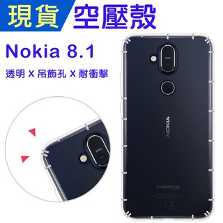諾基亞 Nokia8.1 空壓殼 Nokia8.1防摔殼 小猴空壓殼 氣墊殼 耐衝擊軟殼 Nokia8.1手機殼 吊飾孔 新北市