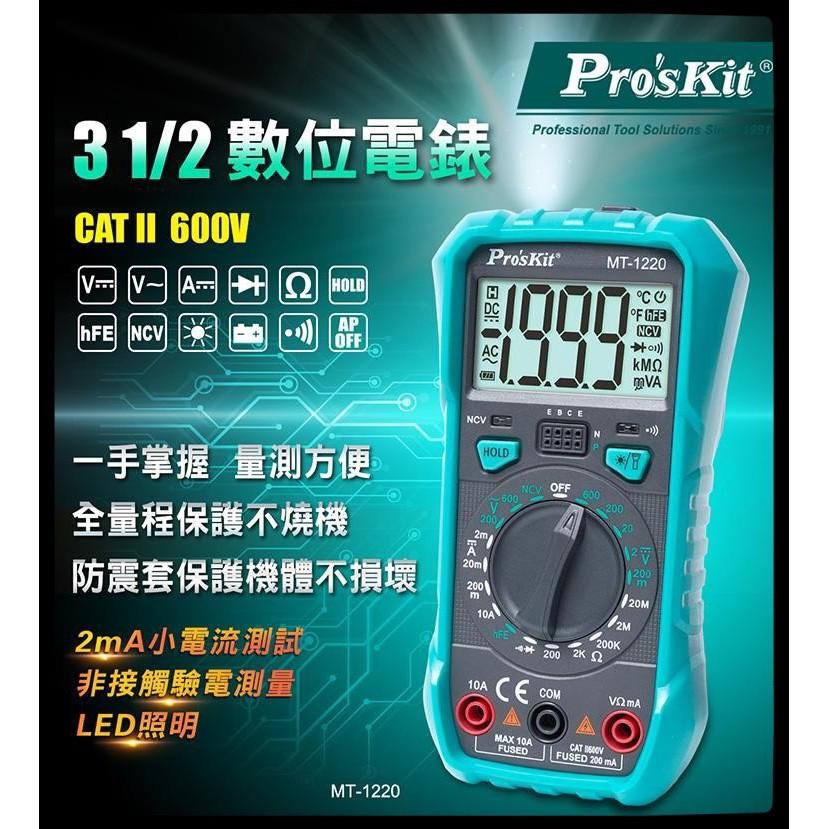 ProsKit寶工 MT-1220 3-1/2數位電錶