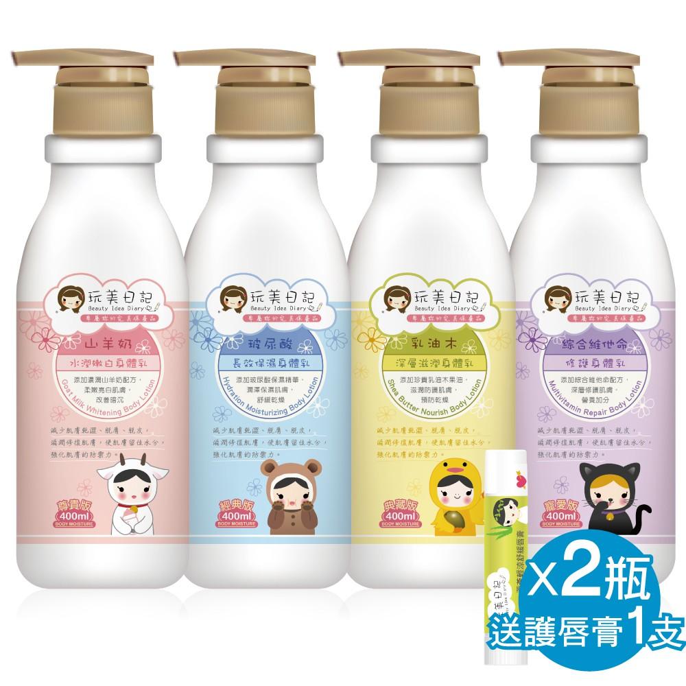 玩美日記 專業經典身體乳 2 瓶(山羊奶/乳油木/玻尿酸/維他命)(加送輕涼護唇膏1支)