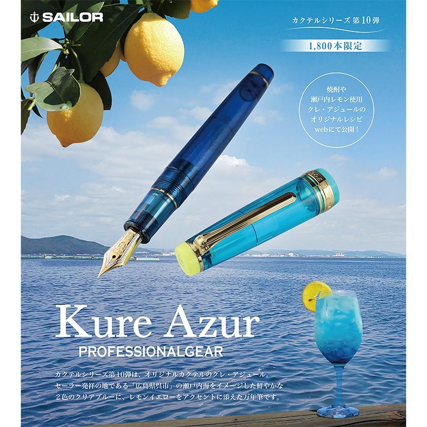 SAILOR寫樂 PG COCKTAIL SERIES 雞尾酒系列 KURE AZUR 21K金 限量鋼筆11-2045
