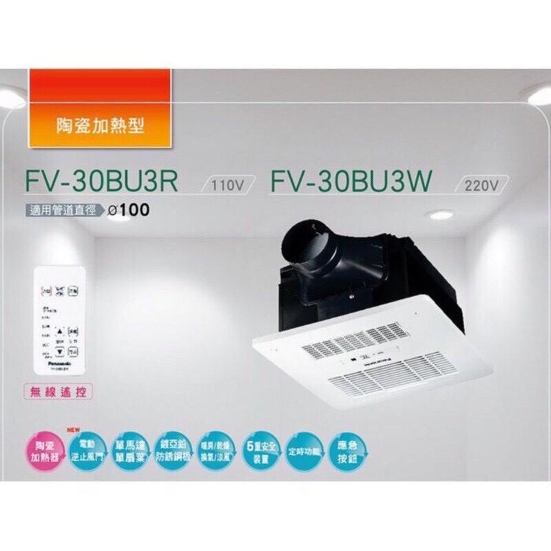 (台北縣市含安裝$9500)國際牌 FV-30BU3R  加熱 暖風機 乾燥機 無線遙控