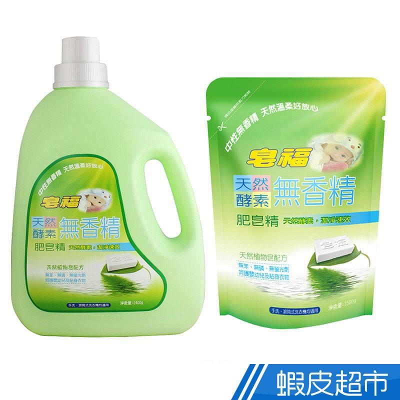 皂福 無香精天然酵素洗衣肥皂精 瓶裝2400g/補充包1500g 現貨 蝦皮直送