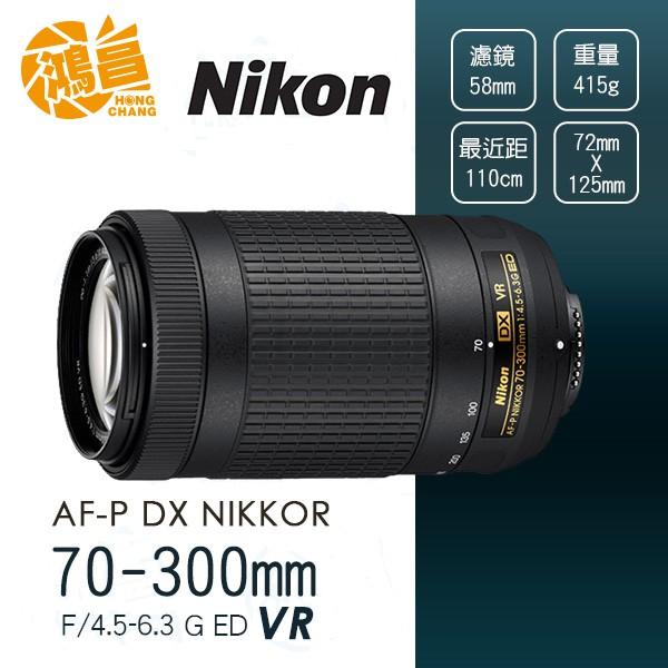 NIKON AF-P DX 70-300mm f/4.5-6.3G ED VR 望遠鏡頭 公司貨【鴻昌】