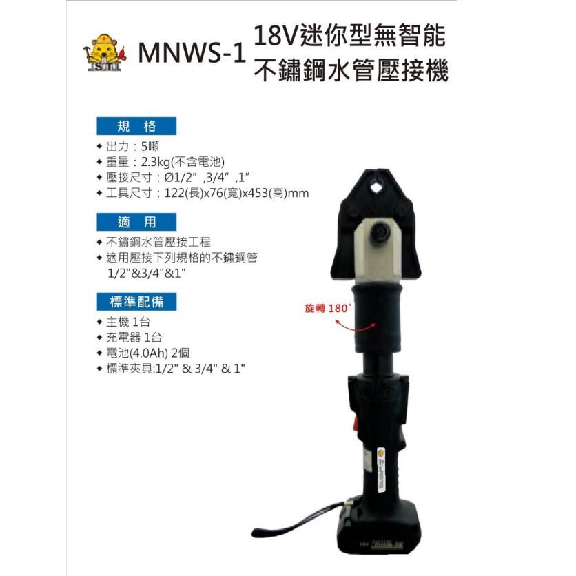 ∞沙莎五金∞OPT MNWS-1 18V迷你型無智能 不鏽鋼 水管 壓接機 台灣製造 MIT 工業精品