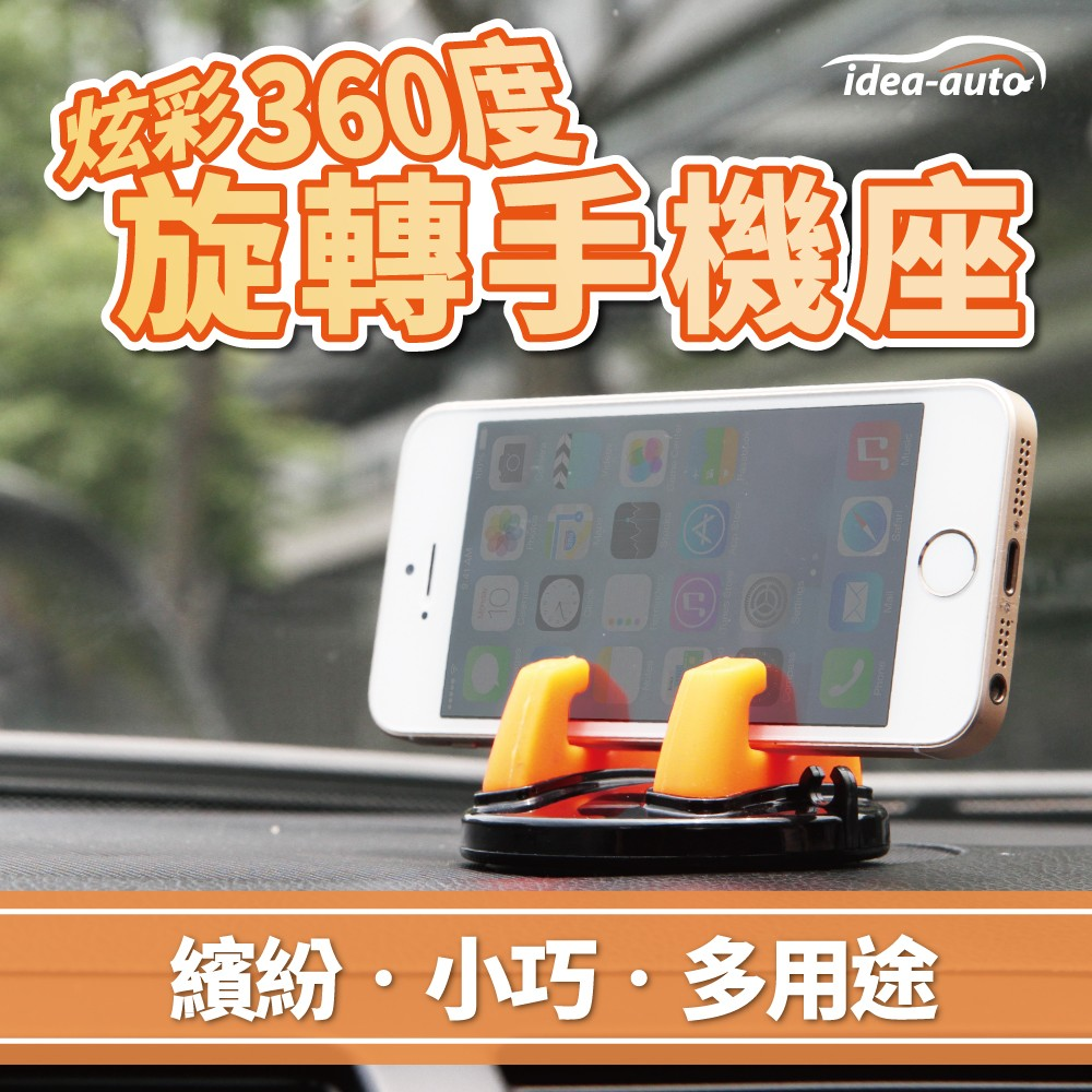 日本【idea-auto】炫彩360度旋轉手機座1入+贈手機傳輸線1入/手機/平板/置物/掛勾/車充/充電