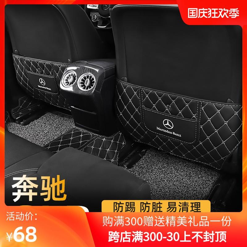 賓士GLB後排座椅防踢墊4門A180 A200 A35 B200 GLB180 GLB200改裝裝飾配件