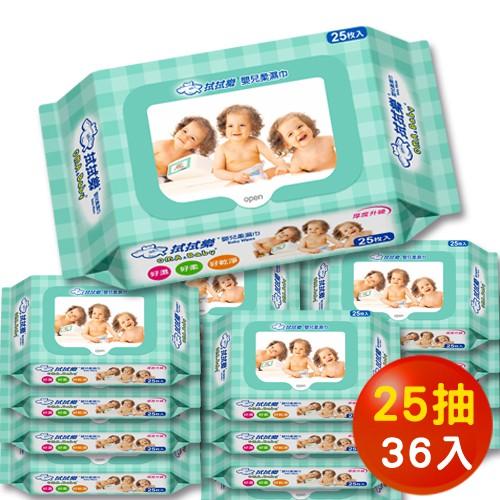 拭拭樂 嬰兒濕紙巾/濕巾(25抽x36包)-隨身便利包/專利貼蓋