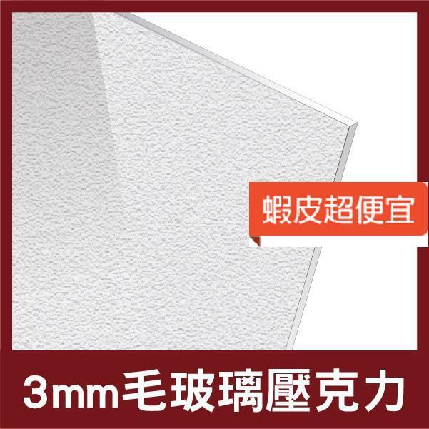 防疫隔離板+ +倉庫直發可附收據3mm 毛玻璃壓克力 塑膠玻璃 壓克力 壓克力獎牌 壓克力燈箱 壓克力板 壓克力