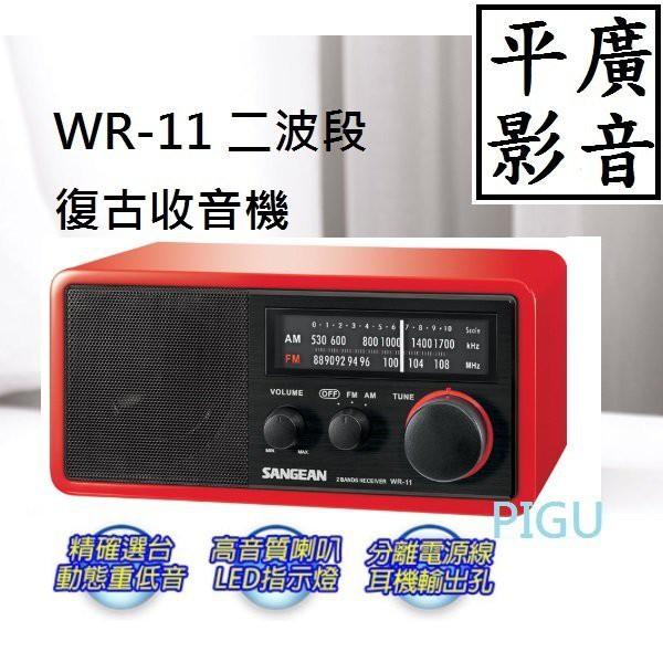 平廣 送繞 SANGEAN WR-11 紅色 收音機 AM FM 復古 公司貨保固1年