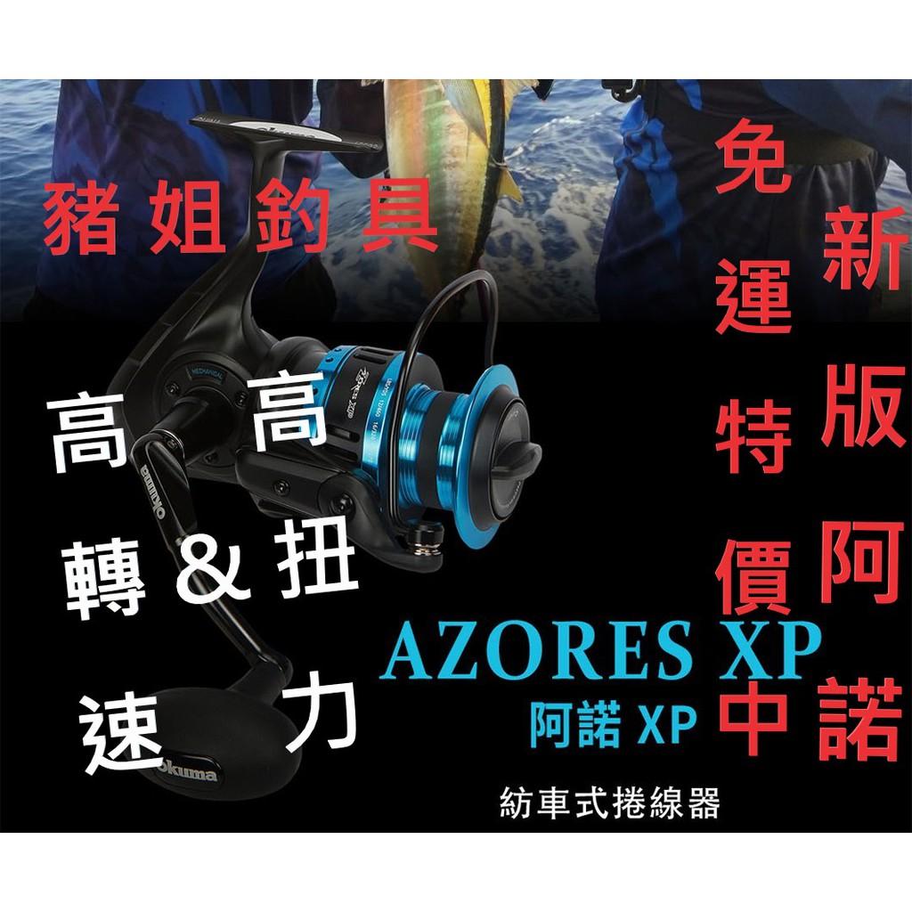 ♥免運特價中♥ OKUMA-AZORES ZXP 2021年 新版阿諾  大物專用 捲線器 ✿豬姐釣具✿
