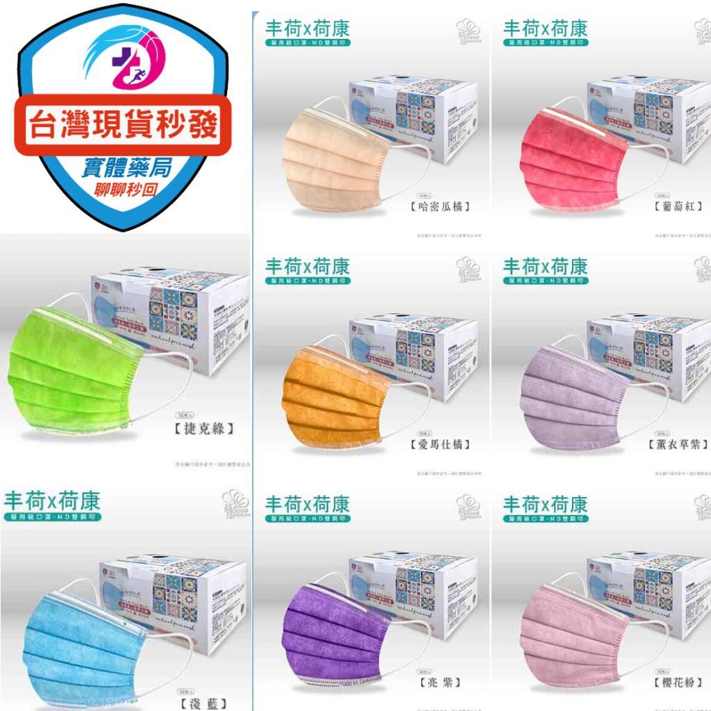 (台灣製雙鋼印) 丰荷 荷康 成人醫療 醫用口罩 (8色可選 )50片/盒任購一盒口罩 送  3D口罩支架X1