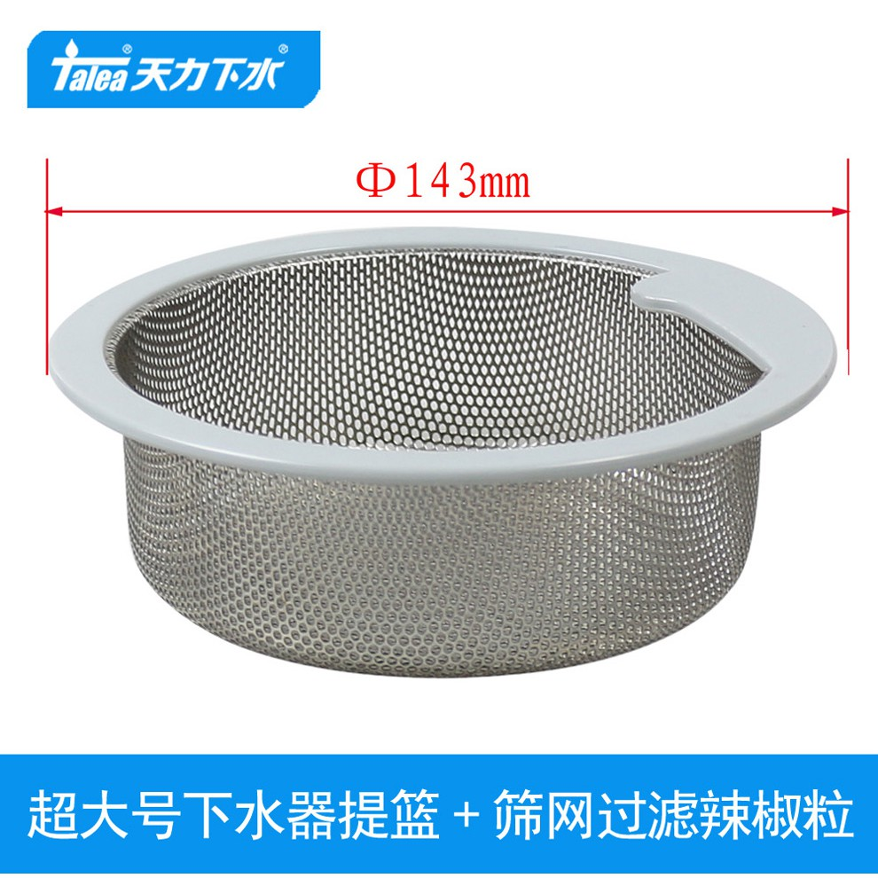 【現貨】天力水槽下水器14.5篩網 日本款式 加密過濾 隔渣 內籃 提籃QS245