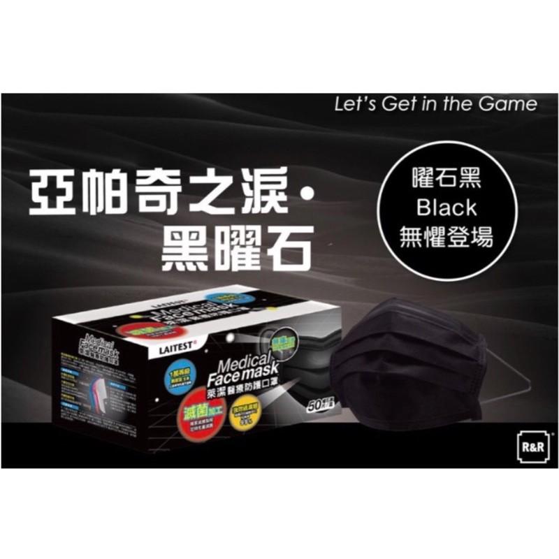 萊潔 曜石黑口罩😷現貨!!! 全新 一盒50入 最後數量!!!